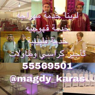 يوجد لدينا تاجير كراسي حق عزاء بالكويت 55569501