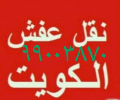 نقل عفش 99003870 باك موف الكويت