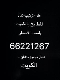 فك مطابخ الكويت66221267 تركيب مطابخ بالكويت فك ونقل وتركيب المطابخ