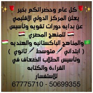 مركز الدولي الإقليمي | تعليم | معاهد متخصصة | مدينة الكويت