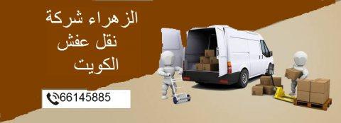 نقل عفش 24 ساعة | نقل عفش الكويت | الزهراء الكويت لنقل