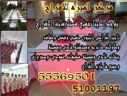 مركز اميره للاافراح بالكويت55569501