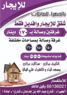 للإيجار شقق بالجهراء | شقق للإيجار | مدينة الكويت