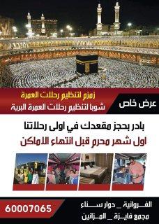 زمزم لتنظيم رحلات العمرة | سفر | حج و عمرة | | مدينة الكويت