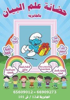 حضانة المبدع الصغير | تعليم | حضانات | | مدينة الكويت | الكويت