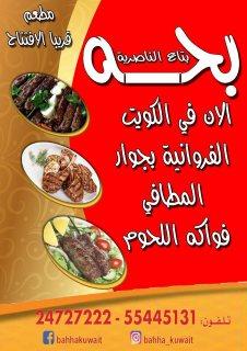 مطعم بحه|افضل مطاعم الكويت