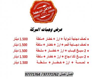 افضل مطاعم في الكويت |مطعم فلافل البركة
