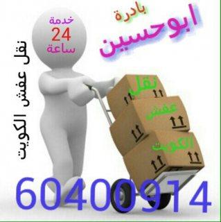 ارخص نقل عفش فى الكويت 69097098 ابو وليد