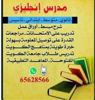65628566مدرس إنجليزي