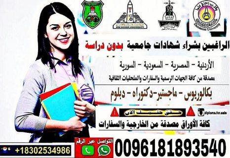 الحصول على شهادة تساعدك في مجال عملك الوظيفي