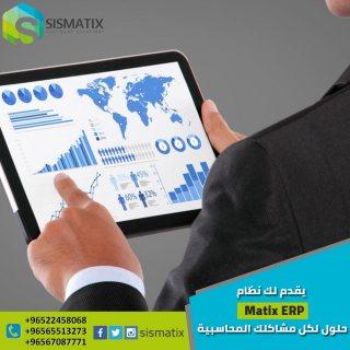 اشهر البرامج المحاسبية |sismatix | Matix ERP