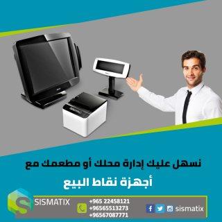 أفضل أجهزة كاشير في الكويت | اجهزة نقاط البيع | سيسماتكس  -  96567087771+