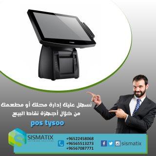 اقوى أجهزة كاشير في الكويت | tysso  | سيسماتكس  -  96567087771+