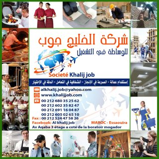 شركة الخليج جوب لتوريد العمالة المغربية لدول الخليج العربي