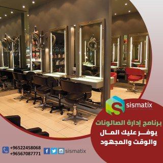 أقوى برنامج إدارة الصالونات من سيسماتكس | 0096567087771