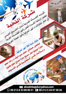 شركة النخبة المغربية للاستقدام نجارين موبيليا من الجنسية المغربية لهم خبرة