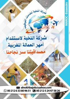 شركة النخبة المغربية للاستقدام توفر لكم من الجنسية المغربية معلمين طابوق