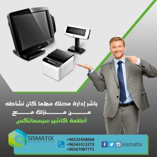 اقوى اجهزة الكاشير | أجهزة نقاط البيع | سيسماتكس - 0096567087771