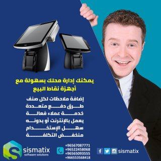 أجهزة نقاط البيع | اقوى اجهزة الكاشير | سيسماتكس - 0096567087771