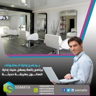 برنامج إدارة مراكز تجميل وصالونات | أقوى برنامج إدارة الصالونات من سيسماتكس