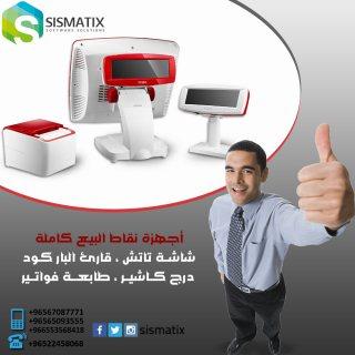 افضل أجهزة نقاط البيع  في الكويت | أجهزة كاشير | tysso  | سيسماتكس