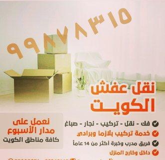 نقل عفش الكويت نقل الي السعودية99878315