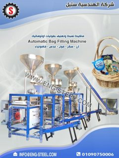 افضل ماكينة تعبئة وتغليف ارز-سكر-مكرونة-فاصوليا من ربع الي كيلو من الهندسية ستيل