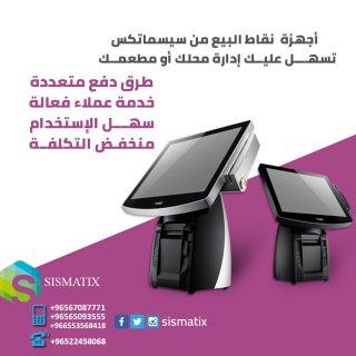 افضل أجهزة كاشير في الكويت | tysso  | سيسماتكس