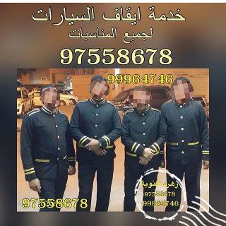   خدمة إيقاف السيارات    خدمة البركن   خدمة البركنج    خدمة فالية   97558678
