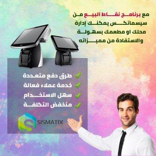 أفضل أجهزة كاشير في الكويت | اجهزة نقاط البيع | سيسماتكس