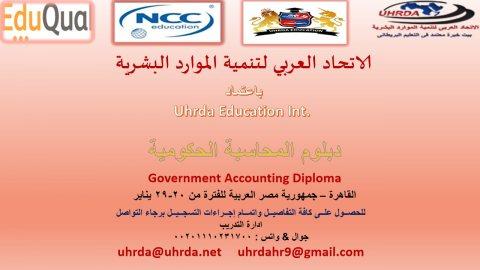 دبلوم المحاسبة الحكومية Government Accounting Diploma