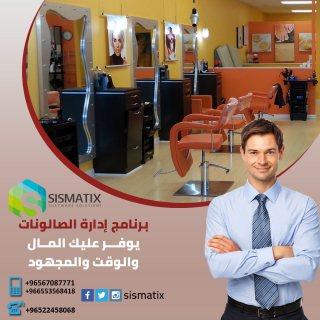 برنامج إدارة صالونات في الكويت | أقوى برنامج إدارة الصالونات من سيسماتكس