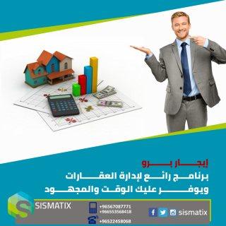 برنامج إيجار بــرو | أقوى البرامج العقارية في الكويت | سيسماتكس