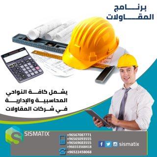 برنامج حسابات شركات مقاولات | أقوى البرامج العقارية في الكويت | سيسماتكس