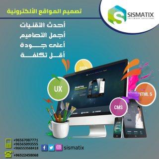 شركة تصميم مواقع في الكويت | سيسماتكس -  0096567087771
