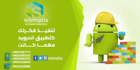 تصميم تطبيقات أندرويد في الكويت| برمجة تطبيقات اندرويد  | سيسماتكس