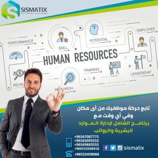 برنامج ادارة الموارد البشرية | برنامج الشامل  | سيسماتكس