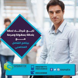 برنامج الشامل المالي والاداري | افضل البرامج المحاسبية في الكويت   | سيسماتكس