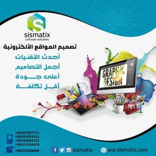 افضل شركة تصميم مواقع في الكويت | سيسماتكس -  0096567087771