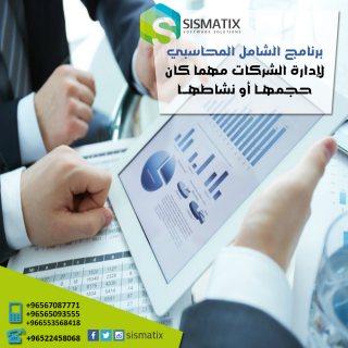 برنامج الشامل المحاسبي | افضل البرامج المحاسبية في الكويت   | سيسماتكس