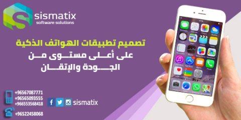 هل تريد تطبيق أندرويد مميز ؟؟ | تصميم تطبيقات أندرويد في الكويت |سيسماتكس