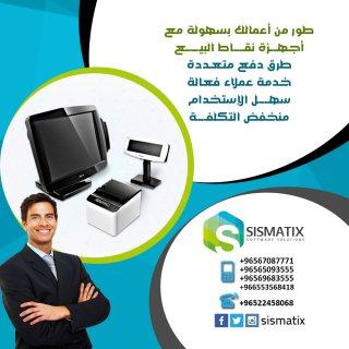افضل اجهزة الكاشير في الكويت  | سيسماتكس -  0096567087771