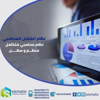 برنامج الشامل المحاسبي | افضل البرامج المحاسبية في الكويت - 0096567087771