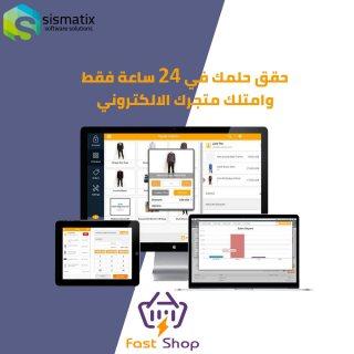 امتلك متجر إلكتروني في 24 ساعة | انشاء متجر إلكتروني | 0096567087771
