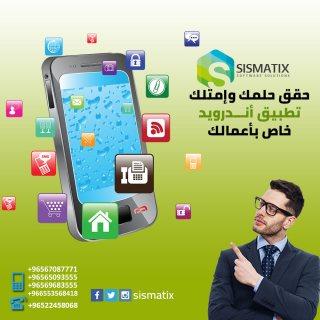تصميم تطبيقات أندرويد في الكويت بجودة عالية وأقل سعر | 0096567087771