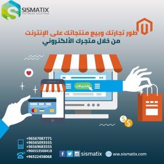 تصميم متجر الكتروني احترافي في الكويت  | سيسماتكس - 0096567087771