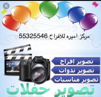 تصوير حفلات رجالى ونسائى بالكويت 55325546
