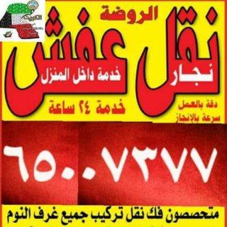 شركة نقل عفش 65007377 في الكويت فك نقل تركيب تغليف الأثاث