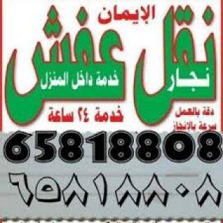نقدم نقل عفش في الكويت 65007377 بطريق سليمة وعماله مدربة علي فك ونقل وتركيب