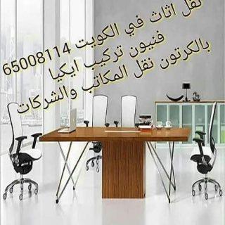 مؤسسة نقل عفش 65008114 في الكويت فك نقل تركيب تغليف الأثاث